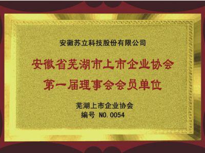 安徽省芜湖市上市企业协会-第一届理事会会员单位