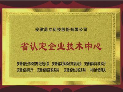 安徽省认定企业技术中心