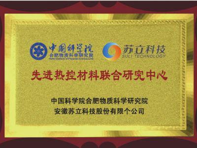 中国科学院先进热控材料联合研究中心