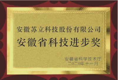 安徽省科技进步奖