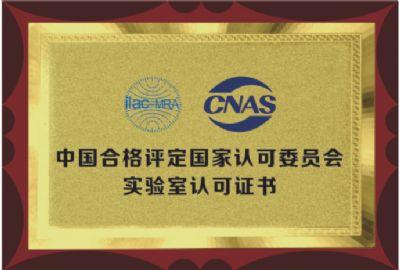 """国家认可委""""CNAS""""实验中心"""